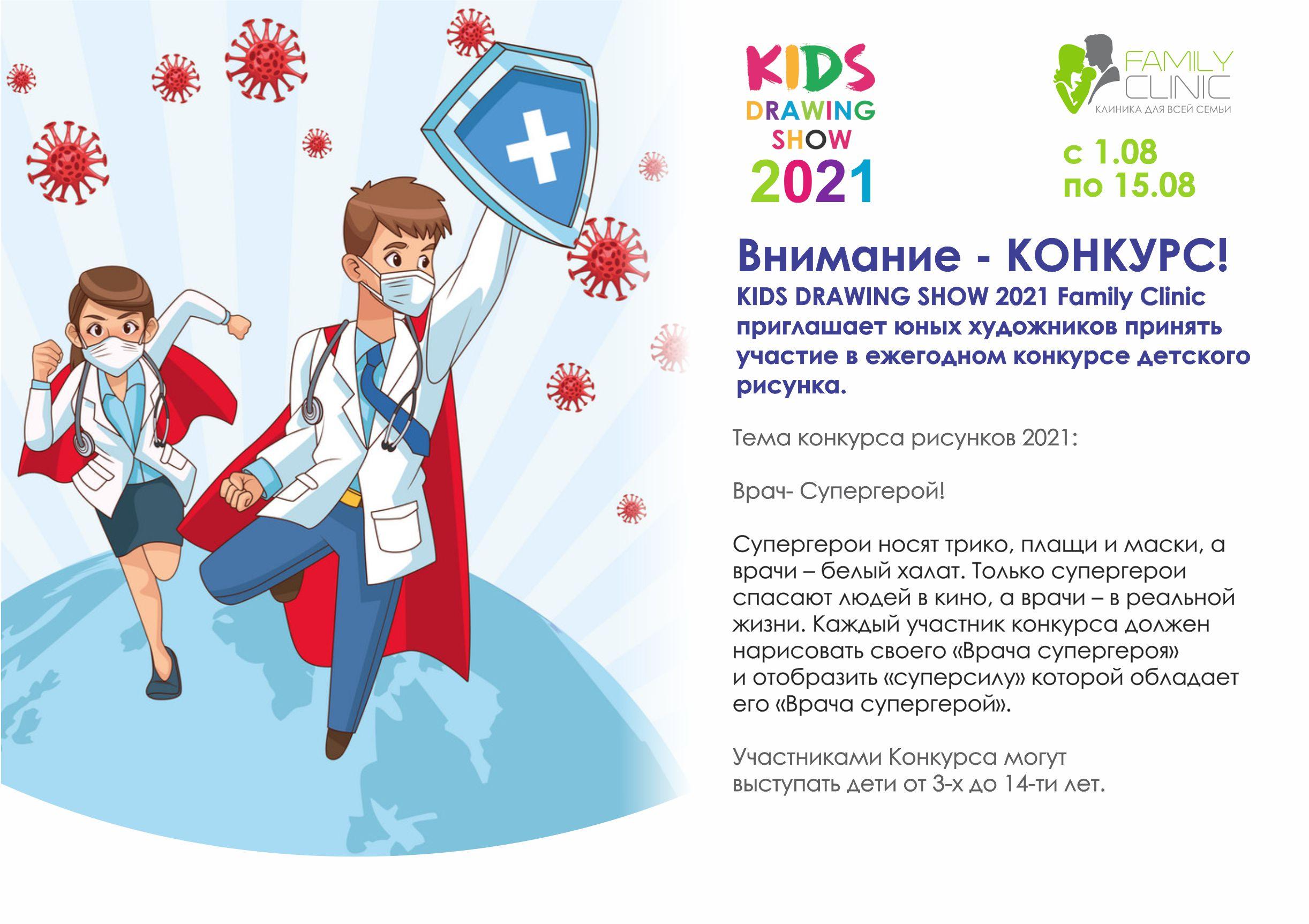 Внимание - КОНКУРС! |KIDS DRAWING SHOW 2021