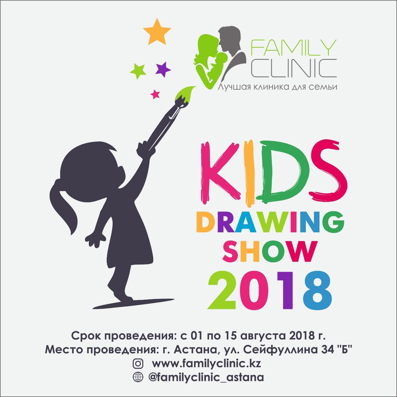 """Конкурс детских рисунков """"KIDS DRAWING SHOW 2018"""""""