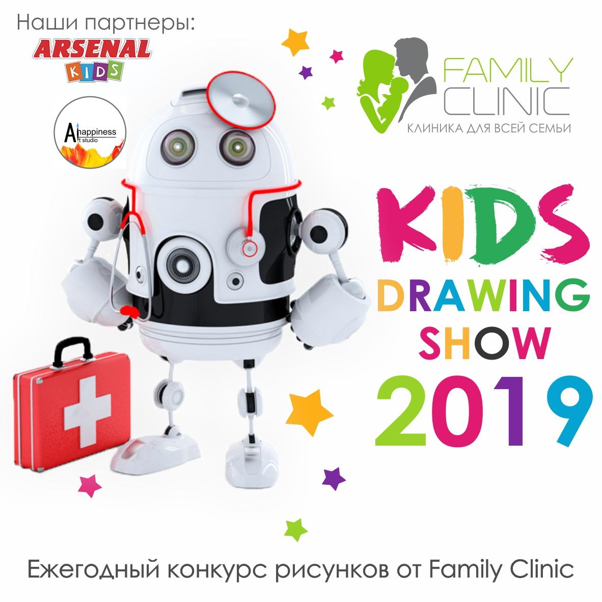 """Конкурс детских рисунков """"KIDS DRAWING SHOW 2019"""""""